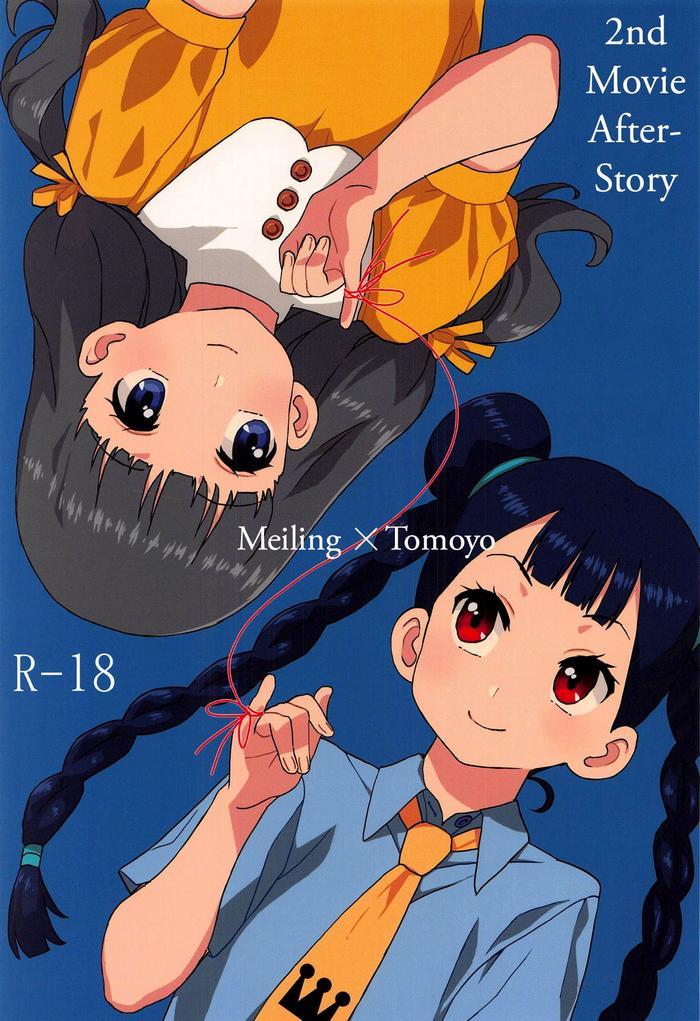 geki 2 gojitsu banashi cover