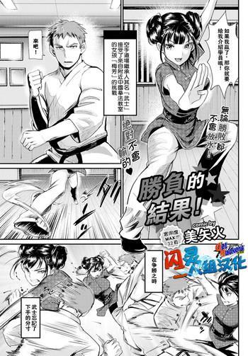shoubu no yukue cover