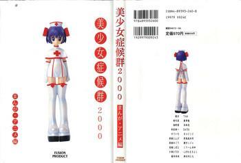 bishoujo shoukougun 2000 manga anime hen cover