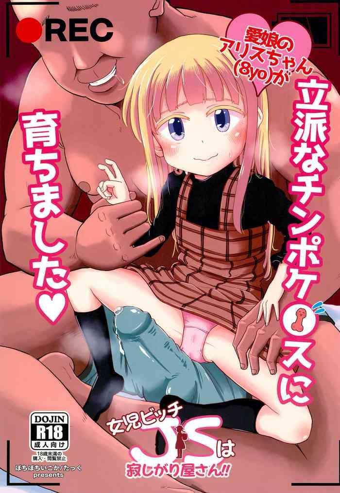 c97 botibotiikoka takku manamusume no arisu chan 8yo ga rippa na chinpo case ni sodachimashita cover