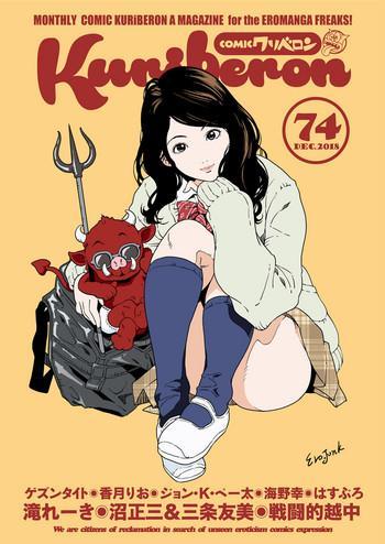 comic kuriberon 2018 12 vol 74 cover