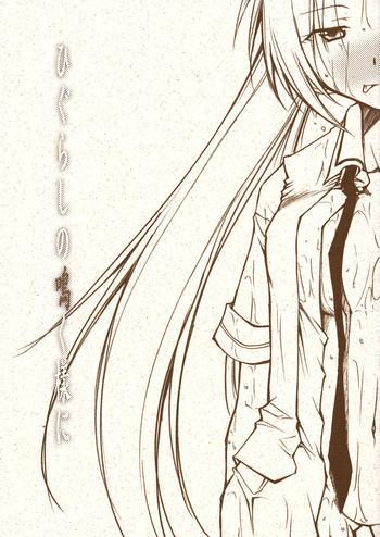 higurashi no naku sama ni cover 1