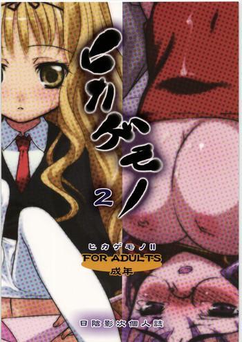 hikagemono 2 cover