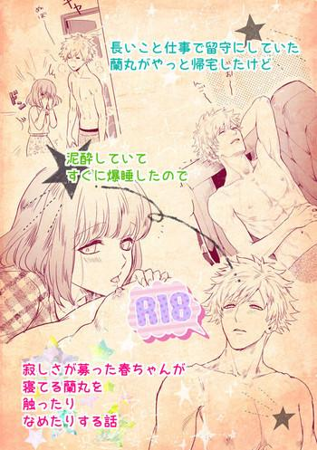john luke r 18 a story of a spring song touched by ran maru who is sleeping cover