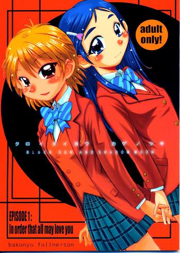 kuroi taiyou kage no tsuki episode 1 in order that all may love you black sun and shadow moon cover