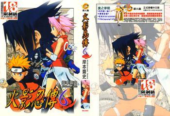 naruto ninja biography vol 06 cover