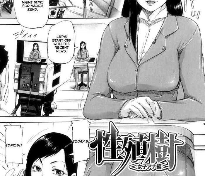 seishokuki lt joshi ana hen gt seishokuki lt female announcer chapter gt cover
