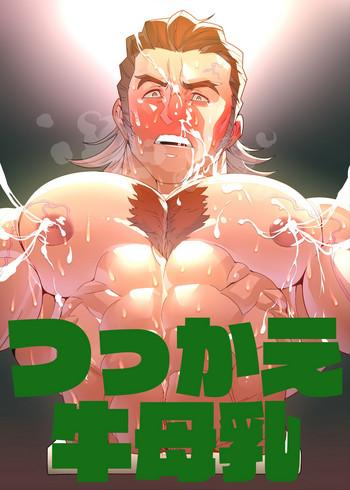 tsukkae ushi bonyuu cover 1