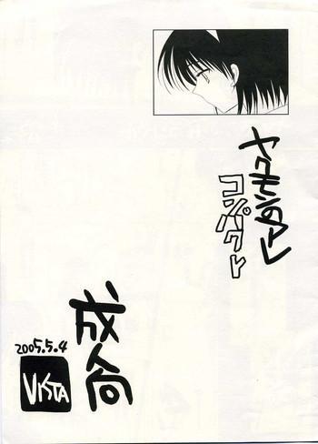 yakumon no are compact cover